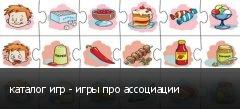 каталог игр - игры про ассоциации