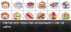 портал игр- игры про ассоциации у нас на сайте