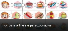 поиграть online в игры ассоциация
