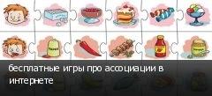 бесплатные игры про ассоциации в интернете