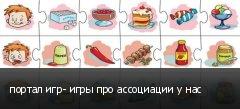 портал игр- игры про ассоциации у нас