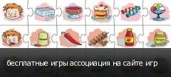 бесплатные игры ассоциация на сайте игр