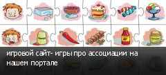 игровой сайт- игры про ассоциации на нашем портале