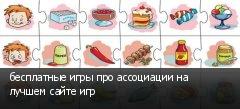 бесплатные игры про ассоциации на лучшем сайте игр