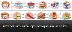 каталог игр- игры про ассоциации на сайте