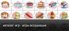 каталог игр - игры ассоциация