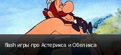 flash игры про Астерикса и Обеликса
