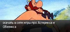 скачать в сети игры про Астерикса и Обеликса
