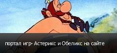 портал игр- Астерикс и Обеликс на сайте