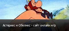 Астерикс и Обеликс - сайт онлайн игр