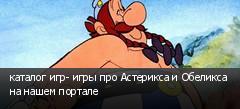 каталог игр- игры про Астерикса и Обеликса на нашем портале