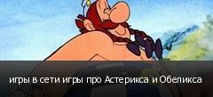 игры в сети игры про Астерикса и Обеликса