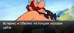 Астерикс и Обеликс на лучшем игровом сайте