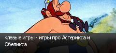клевые игры - игры про Астерикса и Обеликса