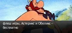 флеш игры, Астерикс и Обеликс - бесплатно