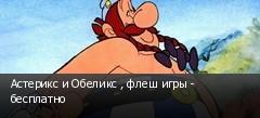 Астерикс и Обеликс , флеш игры - бесплатно