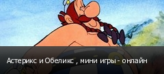 Астерикс и Обеликс , мини игры - онлайн