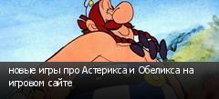 новые игры про Астерикса и Обеликса на игровом сайте