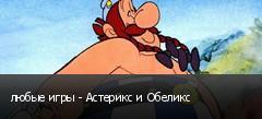 любые игры - Астерикс и Обеликс