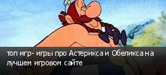 топ игр- игры про Астерикса и Обеликса на лучшем игровом сайте