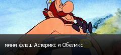 мини флеш Астерикс и Обеликс