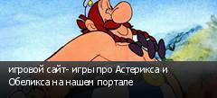 игровой сайт- игры про Астерикса и Обеликса на нашем портале