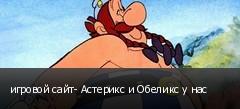 игровой сайт- Астерикс и Обеликс у нас