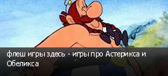 флеш игры здесь - игры про Астерикса и Обеликса