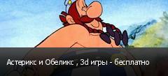 Астерикс и Обеликс , 3d игры - бесплатно