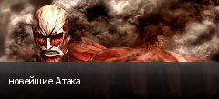 новейшие Атака