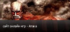 сайт онлайн игр - Атака