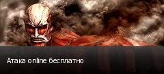 Атака online бесплатно