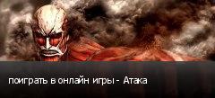 поиграть в онлайн игры - Атака