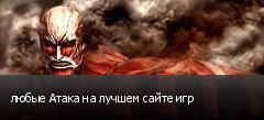 любые Атака на лучшем сайте игр