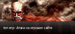 топ игр- Атака на игровом сайте