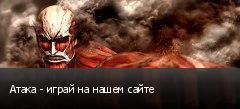 Атака - играй на нашем сайте