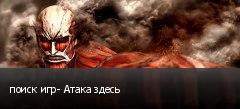 поиск игр- Атака здесь