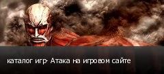 каталог игр- Атака на игровом сайте