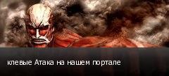 клевые Атака на нашем портале