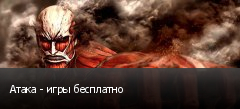 Атака - игры бесплатно
