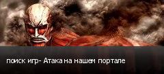 поиск игр- Атака на нашем портале