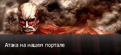 Атака на нашем портале