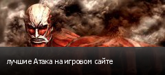 лучшие Атака на игровом сайте
