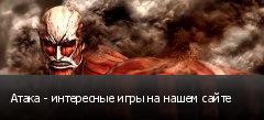 Атака - интересные игры на нашем сайте