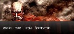 Атака , флеш игры - бесплатно