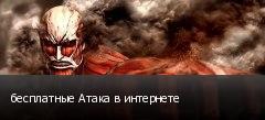 бесплатные Атака в интернете