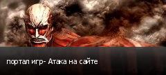 портал игр- Атака на сайте