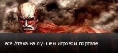 все Атака на лучшем игровом портале