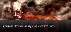 клевые Атака на лучшем сайте игр