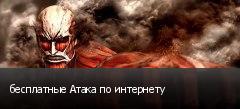 бесплатные Атака по интернету
